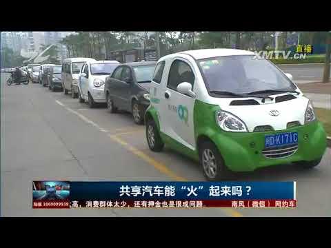 """共享汽车能""""火""""起来吗? TV透 2017.9.22 - 厦门电视台"""