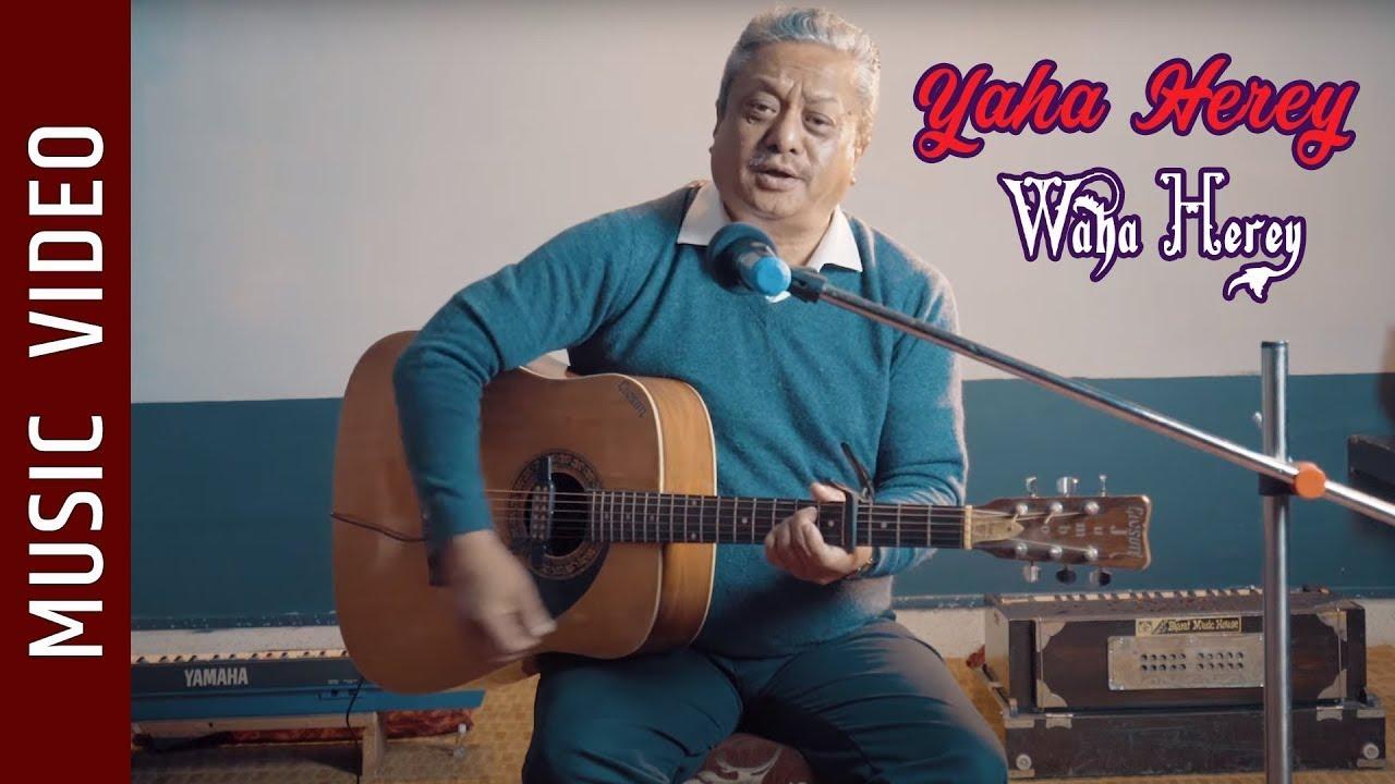 Yaha Here Waha Here - New Nepali Song || Subarna Bajracharya (Gyan Malla Bhajan) || Deepak Ratna