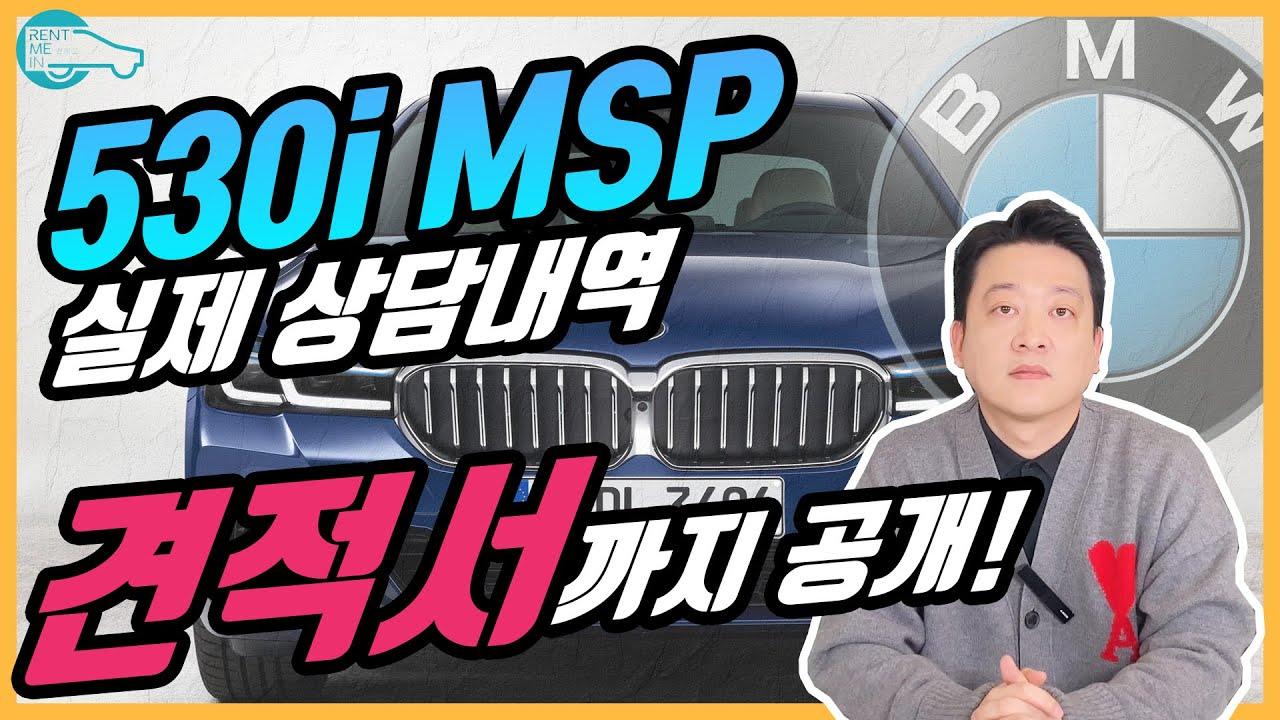 BMW 530i MSP 실제 상담내역 공개합니다. 차는 이렇게 사는겁니다 여러분들~