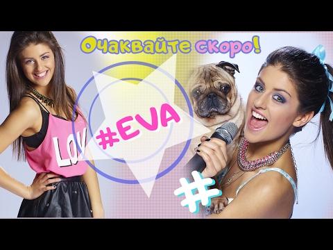 #EVA - очаквайте от 8 февруари!