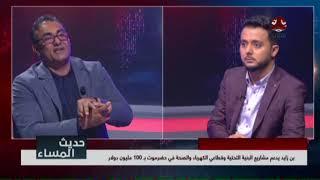 التحالف العربي في المحافظات الشرقية بين لعب الادوار واختلاف المصالح | حديث المساء