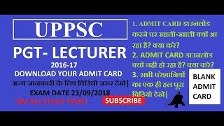 UPPSC ADMIT CARD DOWNLOAD| LECTURER| ADMIT CARD DOWNLOAD LINK BELOW