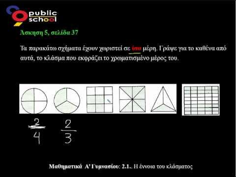 Μαθηματικα Εννοια κλασματος άσκ5 Α ΓΥΜΝΑΣΙΟΥ εκ