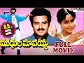 Muddula Mavayya Full Length Movie  Balakrishna Vijaya Shanthi