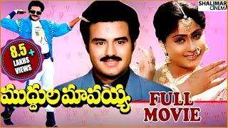 Muddula Mavayya Full Length Movie || Balakrishna, Vijaya Shanthi