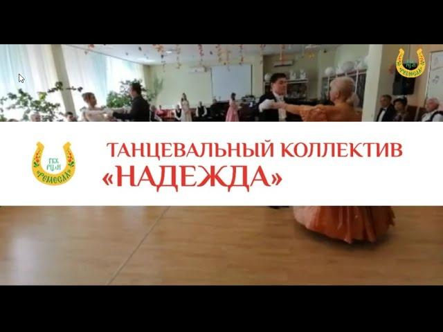"""Похвастушки. Танцевальный коллектив """"Надежда"""""""