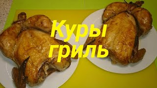 Сочная Курица гриль дома/grilled chicken in the home oven