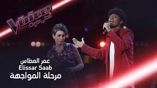 عمر العطاس وإليسار صعب من فريق سميرة يتخطان التوقعات بأدائهما أغنية بيونسيه في #MBCTheVoice