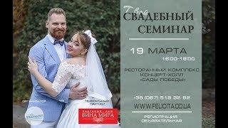 Свадебный семинар для невест и женихов от студии Феличита