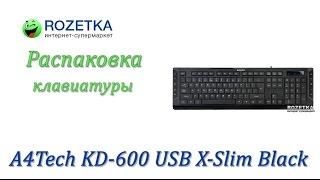 Распаковка клавиатуры A4Tech KD-600 USB X-Slim Black из Rozetka.com.ua