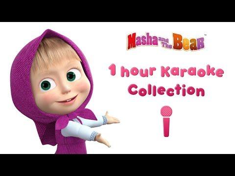 ✨1 HOUR KARAOKE COLLECTION 🎤 Karaoke! Sing With Masha 🎤Masha And The Bear