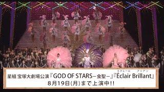 星組公演 『GOD OF STARS-食聖-』『Éclair Brillant(エクレール ブリアン)』 初日舞台映像(ロング)