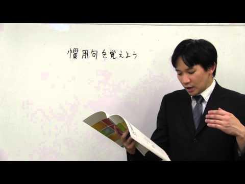 桜修館対策専門プロ個別指導塾ノア 適性文系 慣用句を覚えよう