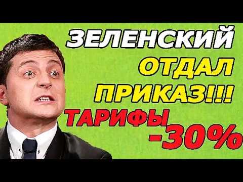 ТЕПЕРЬ ТАРИФЫ РУХНУТ!!! Зеленский отдает приказ