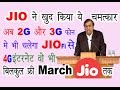 How To use Jio sim in 2G and 3G Any phones|| with Jiofi || and with || Jio Happy New Year Offer