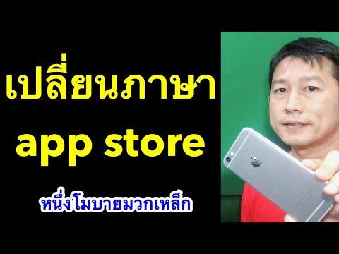 เปลี่ยน ภาษา app store เป็น ไทย iPhone ipad เห็นผลจริง l หนึ่งโมบายมวกเหล็ก ครูหนึ่งสอนดี