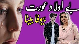 Be Aulad Aurat aur Beta Emotional Story Mom and Son Urdu Hindi kahani Syeda Voice Story