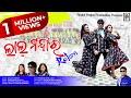 Lal Mandara Return // FULL New Sambalpuri Music Album // PP Production