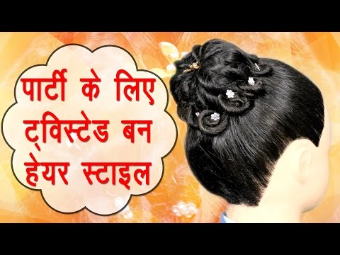 Twisted Bun Updo With Studs For Party HairStyle in Hindi | KhoobSurati Studio