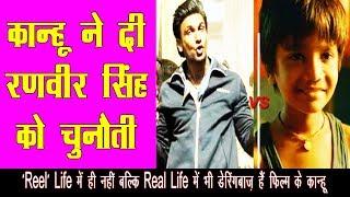 मेरे प्यारे Prime Minister के कान्हू की रणवीर सिंह को चुनौती | Mere pyare prime minister | Gossip.