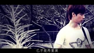 Willy Lin 林少緯 -周旋 [官方mv]