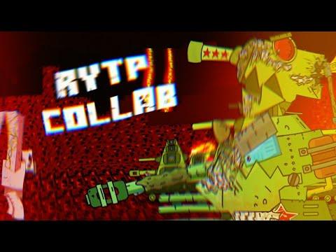 Геранд Collab / RYTP