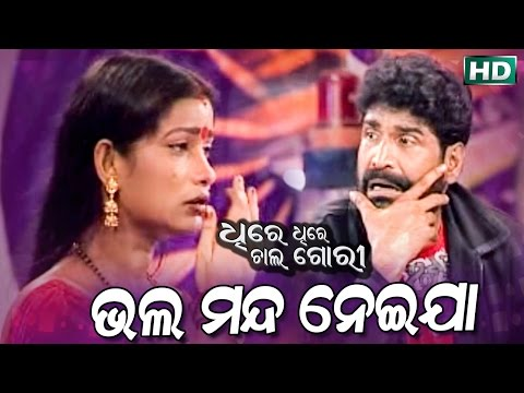 Bhala Manda Neija || Dialogue With Sad Song || Dhire Dhire Chal Gori