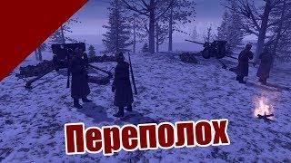 Прохождение мода Вечная память 1941 1945 РККА  Переполох