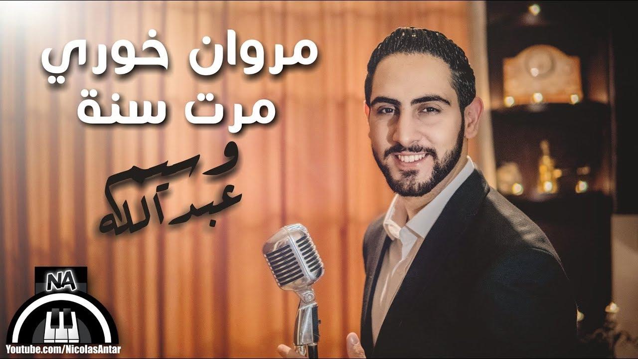 marwan-khoury-marret-seni-cover-by-wassim-abdallah-mrwan-khwry-mrt-snt-wsym-bdallh-nicolas-antar