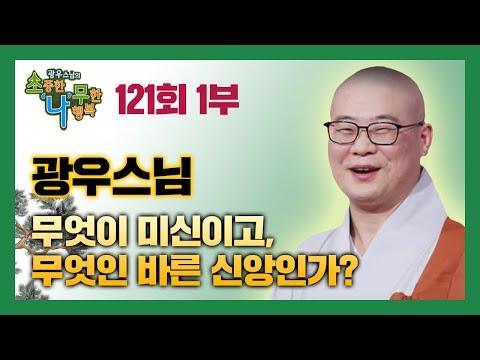 [BTN]네 가지 공덕의 길 - 광우스님의 소나무 121회 1부