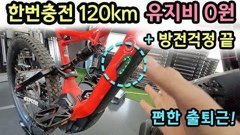 [S모티브] 차보다 빠르다! 유지비 걱정끝! 신세계 전기자전거 경험해봄.