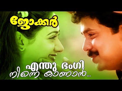 Enthu Bhangi... | Superhit Malayalam Movie Song | Joker | Movie Song