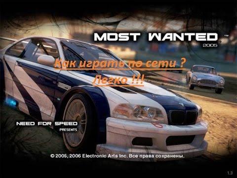 Как играть в Need for Speed Most Wanted 2005 ПО СЕТИ!