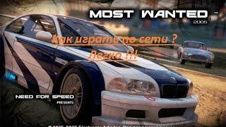 Как играть в Need for Speed Most Wanted 2005 ПО СЕТИ!(Скачать Tungle http://www.tunngle.net/ru/download Скачать NFS http://goo.gl/tjH6PQ., 2015-11-14T12:20:45.000Z)