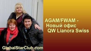 Questra AGAM FWAM - Новый офис в Москве!
