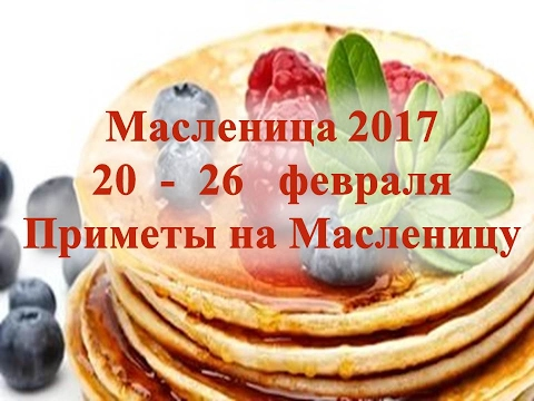 Масленица 2017 Приметы на масленицу