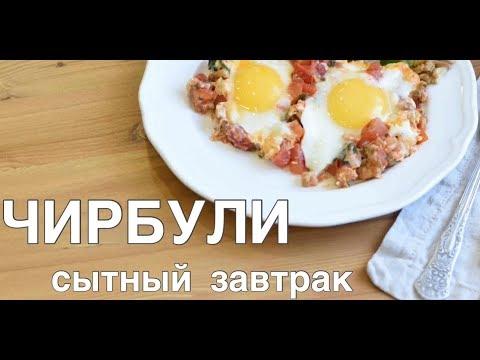 HappyKeto.ru - Кето диета, рецепты. Чирбули