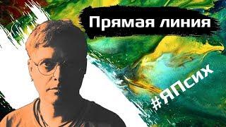 #ЯПсих прямая линия с Александром Дельфиновым: АНОНС
