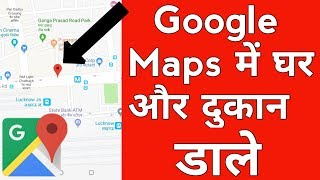 How to Add Place in Google Map | Add Location on Google Map | Add Business to Google Maps (Hindi)