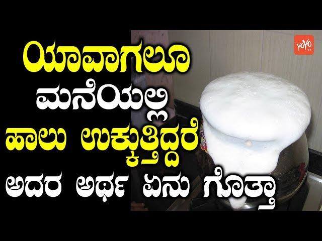 ??????? ???????? ???? ?????????????? ??? ???? ??? ?????? | Vastu Tips For Home In Kannada 2018