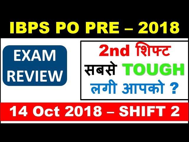 IBPS PO PRE - 2nd शिफ्ट सबसे TOUGH लगी आपको ? (14 OCT 2018 EXAM REVIEW )