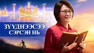 """Христийн сүмийн шинэ кино """"Зүүднээсээ сэрсэн нь"""" Тэнгэрийн хаанчлал руу өргөгдөх нууц (Монгол хэлээр)"""