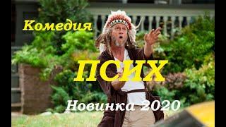 Потрясная комедия заставит смеяться до слез ПСИХ  Новинки 2020 Русские комедии