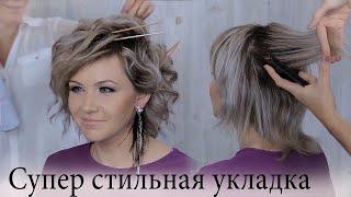видео уроки как сделать укладку на средние волосы