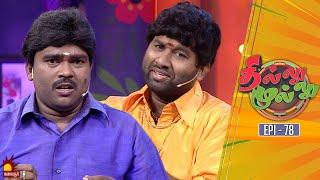 தில்லு முல்லு   Thillu Mullu   Epi 78   22nd Jan 2020   Comedy Show   Kalaignar TV
