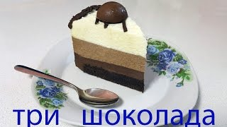 "торт"" Три шоколада"""