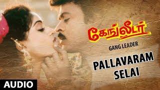 Pallavaram Selai Song | Gang Leader | Chiranjeevi, Vijayashanthi, Bappi Lahiri | Tamil Old Songs