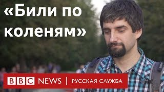 Рассказ героев нашумевшего видео задержаний в Москве