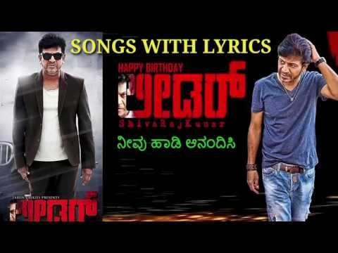 Mass Leader Kannada Movie Songs with lyric