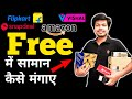 Free products | How to get free products from amazon ,Flipkart, My vishal | Tech done |